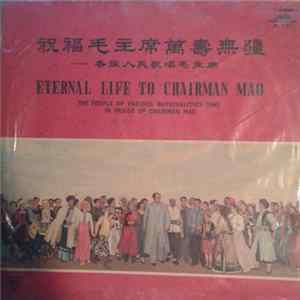 Various - 祝福毛主席万寿无疆 = Eternal Life To Chairman Mao - The People Of Various Nationalities Sing In Praise Of Chairman Mao Download